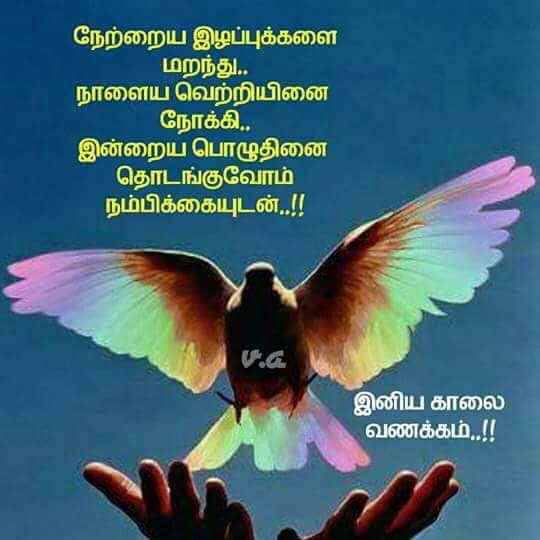 Tamil Kavithai ~ Tamil Kavithaigal