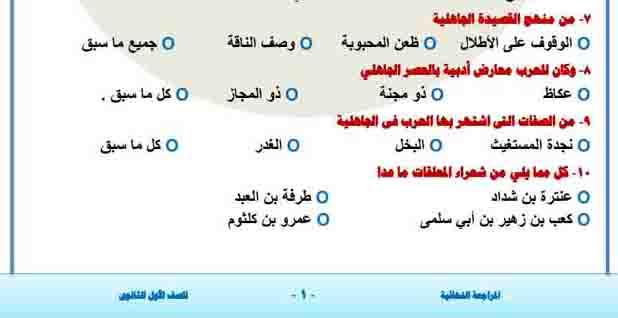 مذكرة عربي المراجعة النهائية للصف الأول الثانوي الترم الأول 2021