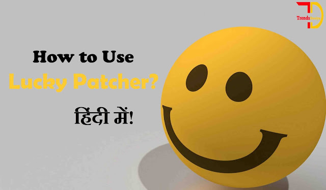 Lucky Patcher क्या है? How To Use Lucky Patcher In Hindi