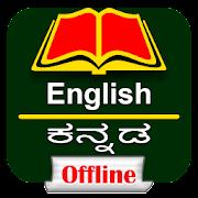 English Kannada Dictionary Offline
