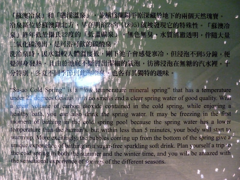 Yilan County.Taucheng , Musée Lanyang - P1230199.JPG