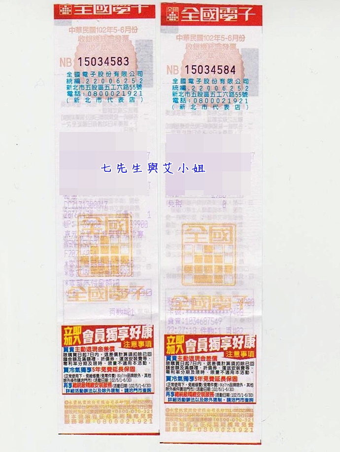 16 東元冷氣2013變頻冷氣夏季節能大回饋