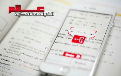 تطبيق Photomath_ عالم الهواتف الذكية