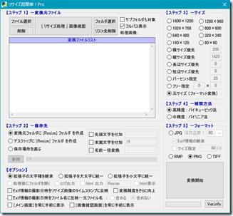 SnapCrab_リサイズ超簡単!Pro_0000