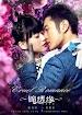 Cẩm Tú Duyên Hoa Lệ Mạo Hiểm - Cruel Romance (2015)