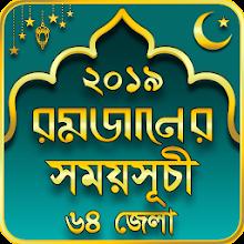 Ramadan Calendar 2019 রমজান ক্যালেন্ডার ২০১৯ Download on Windows