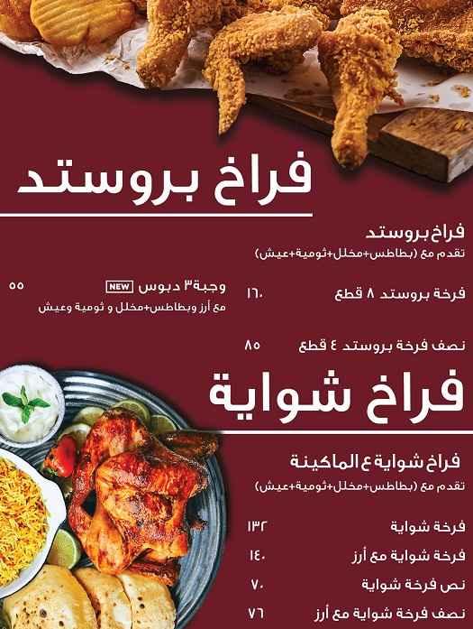 منيو مطعم ابن الشام 4