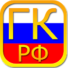 Гражданский кодекс РФ (беспл.) icon