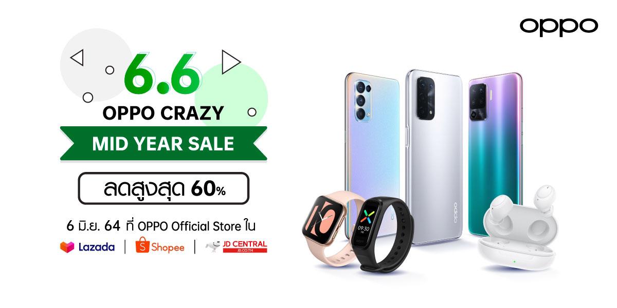 รวมดีลเด็ด! OPPO 6.6 Crazy Mid Year Sale ลดสูงสุด 60% พร้อมคูปองส่วนลดสุดคุ้มที่ Shopee, Lazada และ JD Central 6 มิถุนายนนี้เท่านั้น