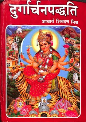 Durgarchan Paddhati Arthat Durga Rahasyam by Acharya Shiv Dutta Mishra Shastri (दुर्गार्चन पद्धति)