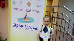 Финал регионального этапа V Всероссийского конкурса юных чтецов «Живая классика»