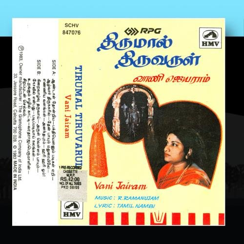 Thirumal Thiruvarul By Vani Jairam Devotional Album Songs