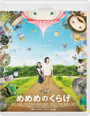 [MOVIES] めめめのくらげ / Jellyfish Eyes (2013)