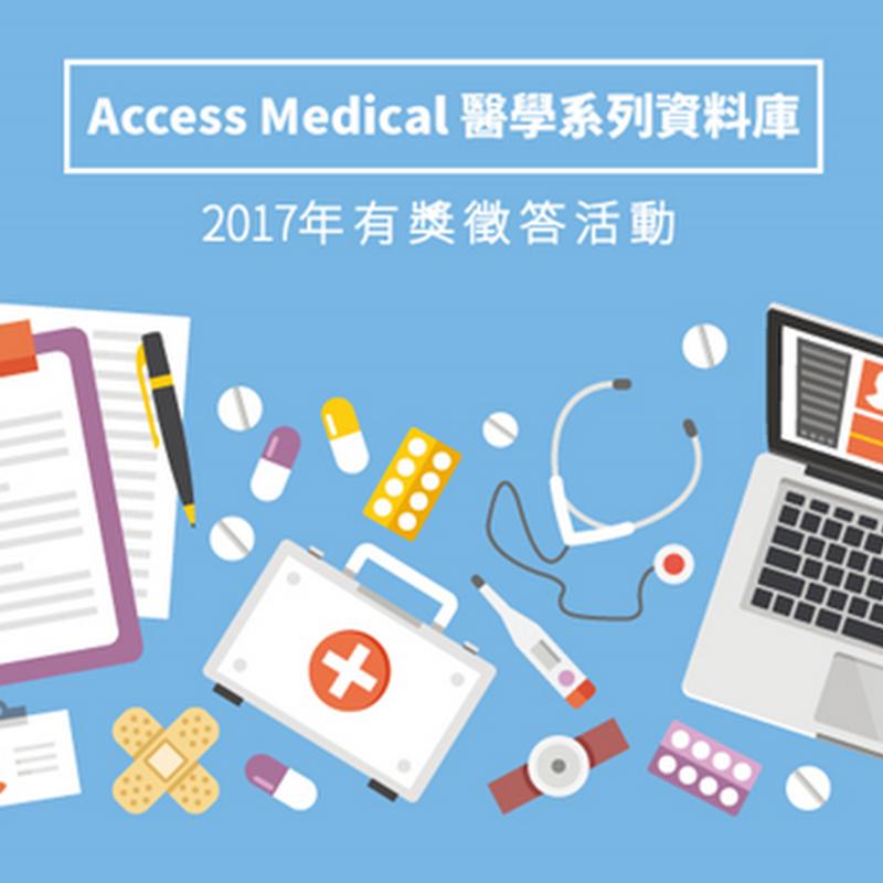 2017 Access Medical醫學系列資料庫有獎徵答