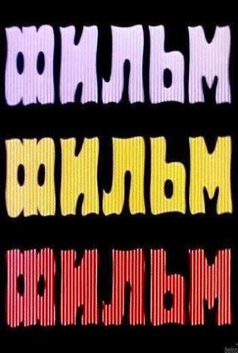 Film, film, film (1970)