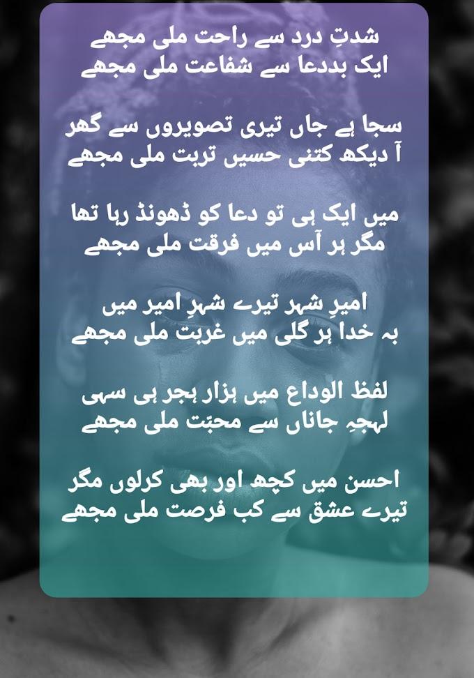 Sad Urdu Ghazal 2021 New Sadest Ghazal