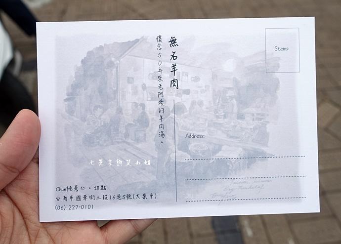 17 Chun純薏仁 台南大菜市美食