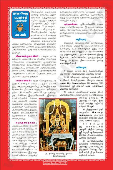 Complete and Full Rahu Kethu Peyarchi Palangal - Kadakam