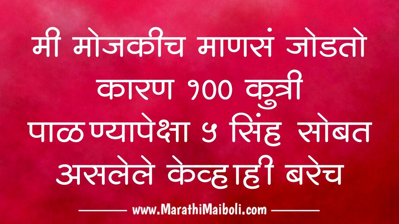 Marathi Attitude Whatsapp Status, Marathi Whatsapp Status, Marathi Attitude Status, Marathi Status images, Marathi Whatsapp Status images