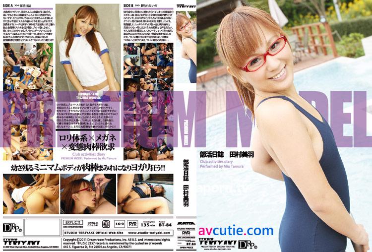 Club.Activities.Diary.Miu.Tamura.BT-84
