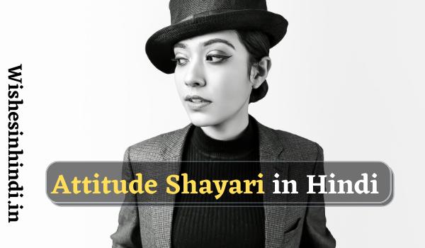 Attitude Shayari in Hindi