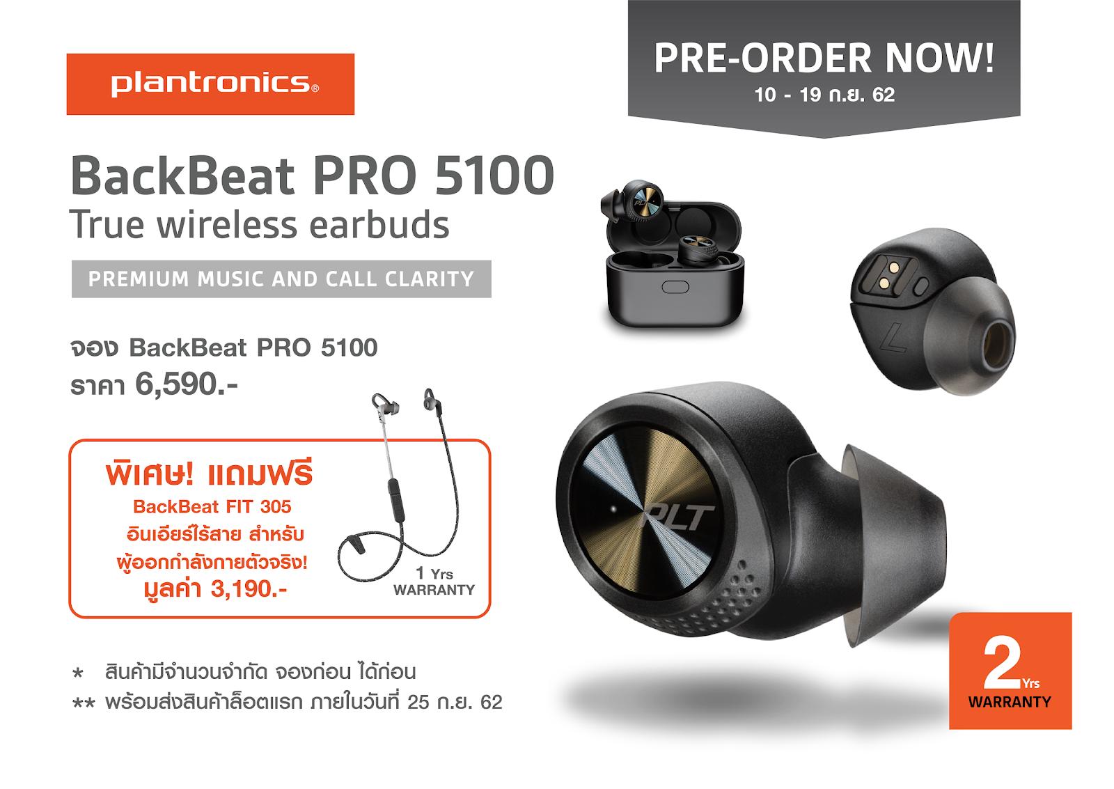 "Plantronics เปิดตัว ""BackBeat PRO 5100"", ""BackBeat FIT 3200"" True Wireless ใหม่ล่าสุด ทำงานก็ได้ ออกกำลังกายก็โดน"