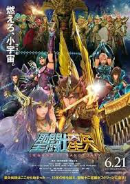 Saint Seiya Legend of Sanctuary 2014