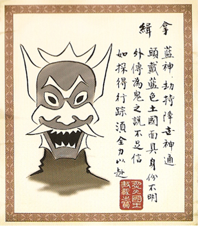 A poster with a drawing of the Blue Spirit mask and Chinese text described below
