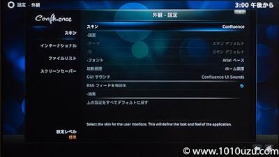Kodiのメニューも日本語化される