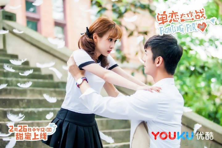 Fighting For Love China Web Drama