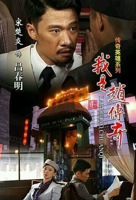 I Am Zhao Chuan Qi China Drama