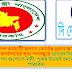 বাংলাদেশ কর্মচারী কল্যাণ বোর্ড নিয়োগ বিজ্ঞপ্তি [BKKB Job Circular 2020]
