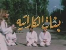 فيلم بنات الكاراتيه للكبار فقط