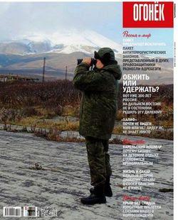 Читать онлайн журнал<br>Огонек (№25 июнь 2016)<br>или скачать журнал бесплатно