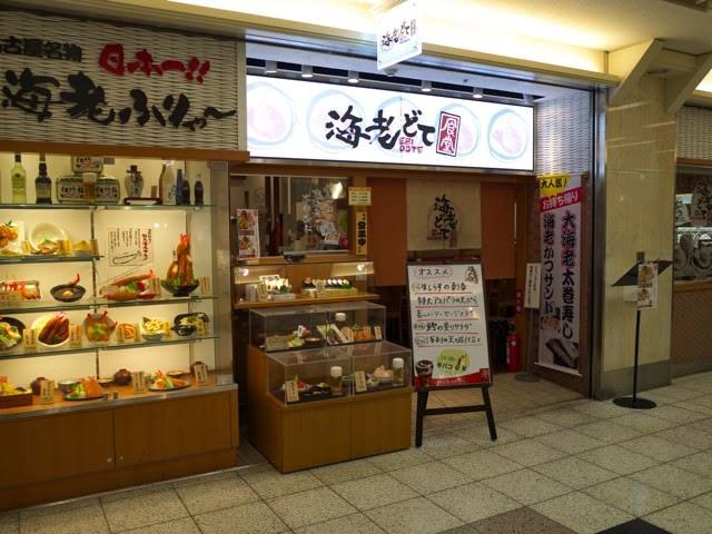 海老どて食堂@名古屋駅エスカ