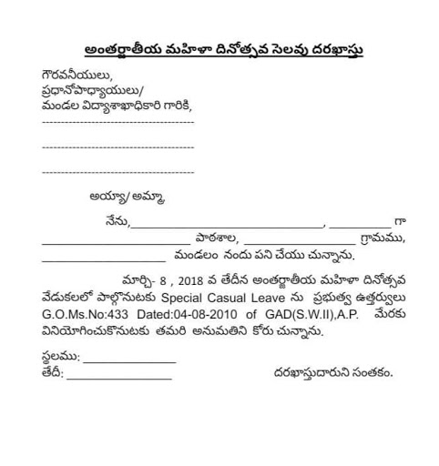 Womens Day March 8th Spl Casual Leave application ~ Latest ...