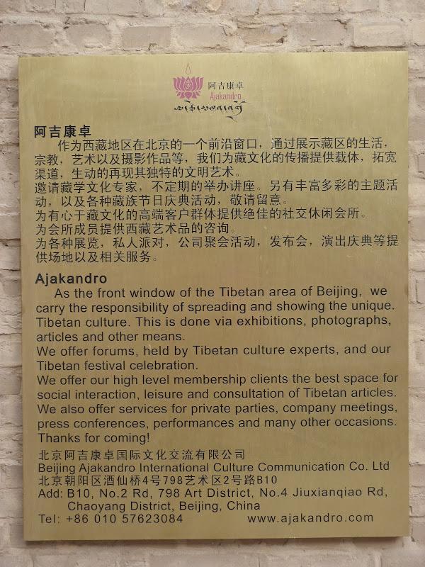 PEKIN. Centre dart contemporain 798 - P1260785.JPG