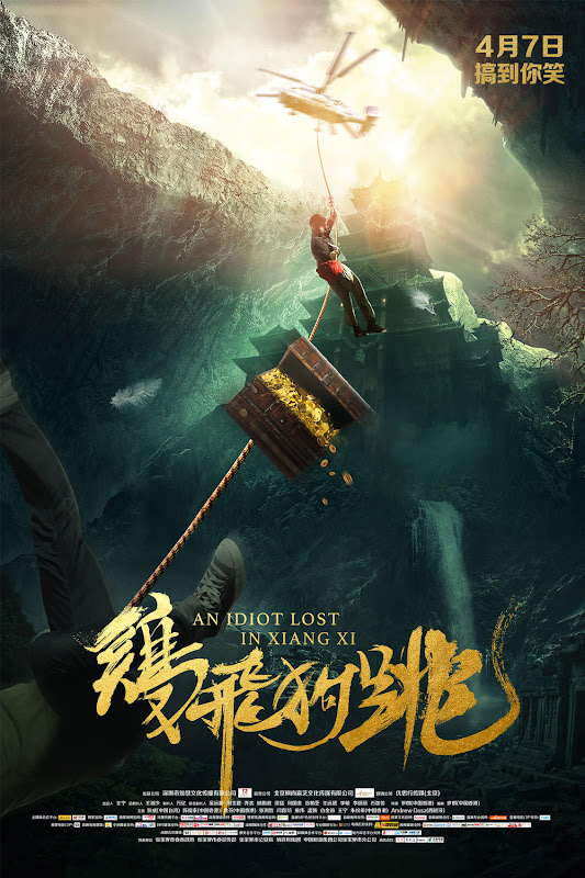 An Idiot Lost in Xiangxi  China Movie