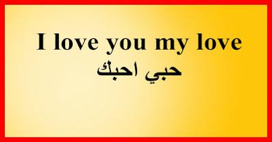 I love you my love حبي احبك