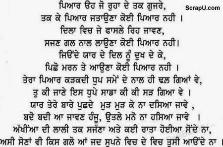 Love is the greatest streanth and biggest weakness - Love-Punjabi-Pics Punjabi pictures