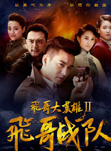 Fei Ge Zhan Dui China Drama