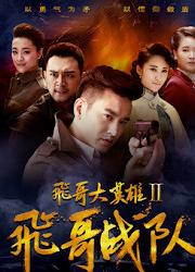 Fei Ge Zhan Dui China Drama
