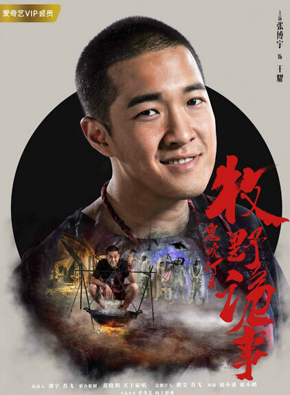 Ghost Blows Out the Light: Mu Ye Gui Shi  China Drama