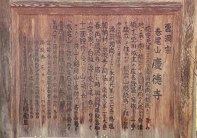 慶徳寺 / 喜多方市