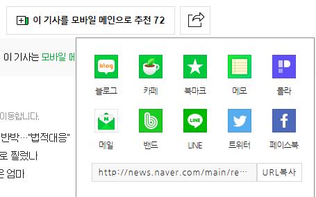 네이버 뉴스 기사 공유