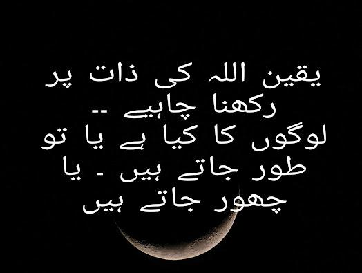 Islamic status by Urdu Poetry