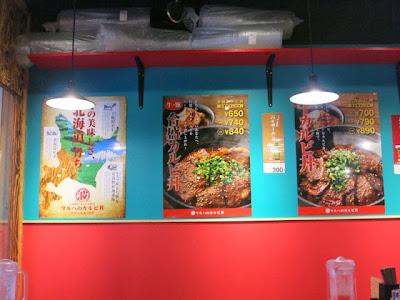 店内の壁にはられた北海道ポスター