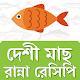 মাছ রান্নার রেসিপি fish recipe in bengali Download for PC Windows 10/8/7