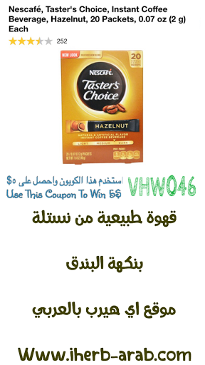 اكياس القهوة بالبندق من نستلة Nescafé, Taster's Choice, Instant Coffee Beverage, Hazelnut, 20 Packets, 0.07 oz (2 g) Each