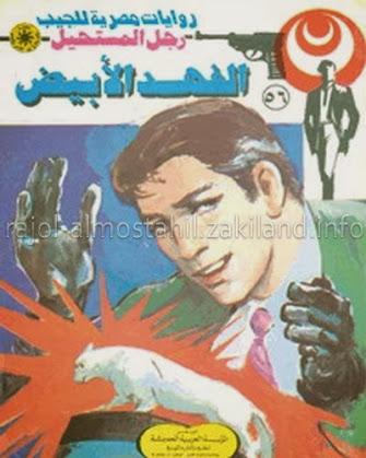 قراءة تحميل الفهد الأبيض رجل المستحيل أدهم صبري نبيل فاروق